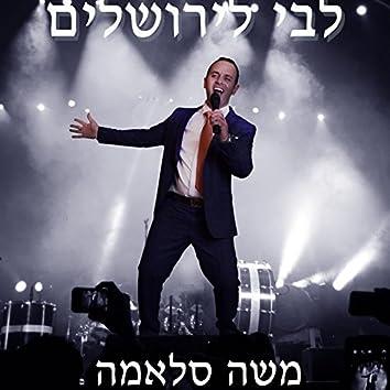 Libi L'yerushalaim