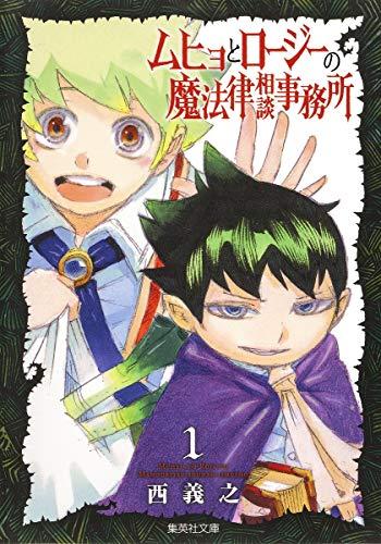ムヒョとロージーの事務所 1 (集英社文庫―コミック版)