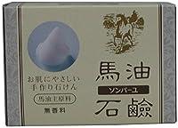 ソンバーユ 馬油石鹸 無香料 85g【2個セット】