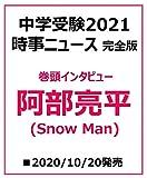 中学受験2021 時事ニュース 完全版【巻頭インタビュー:阿部亮平】