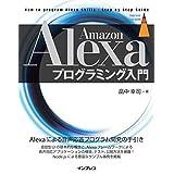 Amazon Alexaプログラミング入門 impress top gearシリーズ