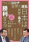 ウィズコロナ 世界の波乱 日本は民度の高さで勝利する