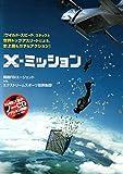 X-ミッション [DVD] image