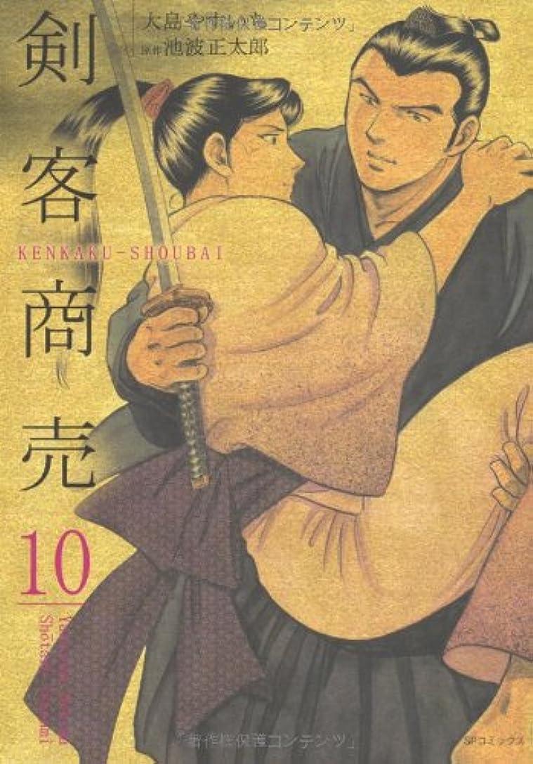 屋内コンサート不倫剣客商売 10 (SPコミックス)