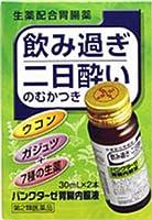 【第2類医薬品】パンクターゼ胃腸内服液 30mL×2