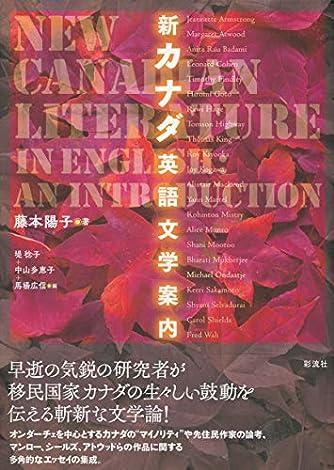 新カナダ英語文学案内