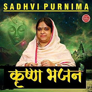 Sadhvi Purnima Krishna Bhajan