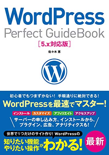 WordPress Perfect GuideBook 5.x対応版
