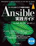 Ansible実践ガイド 第2版 (impress top gear)