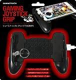 スマートフォンゲーム用ジョイスティック付きグリップ『ゲーミング ジョイスティックグリップ』 - Mobile
