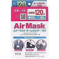 二酸化塩素発生剤 空間除菌 中京医薬品 エアーマスク ネームホルダー120 取替えスペア付セット 3個入り