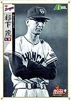 EPOCH2011 日本プロ野球OBクラブ カードセット-二十世紀監督列伝 レギュラーカード No.9 杉下茂