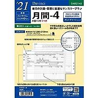 レイメイ藤井 ダヴィンチ 手帳用リフィル 2021年 A5 マンスリー DAR2143 2021年1月始まり 月間4