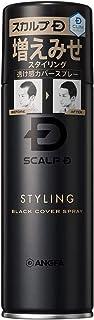 アンファー (ANGFA) スカルプD ブラックカバースプレー 150g へアカバー 増えみせ ボリュームアップ 増毛スプレー スタイリング剤