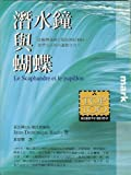 Le Scaphandre et le Papillon / The Diving Bell and the Butterfly (in Chinese)