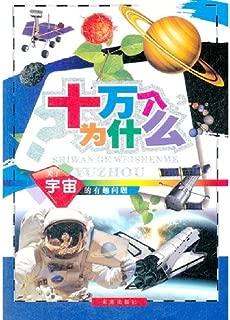 Is 100,000 why:Concerning the interesting problem of cosmos (Chinese edidion) Pinyin: shi wan ge wei shen me : guan yu yu zhou de you qu wen ti