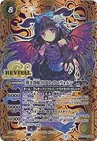 バトルスピリッツ 【SECRET】BSC37-RV X03 [儚き闇姫]リアス・ウロヴォルン X