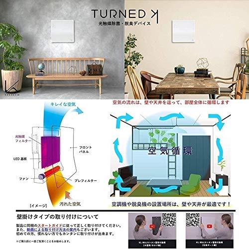 カルテックTURNED光触媒除菌・脱臭機ターンド・ケイ壁掛けタイプKL-W01壁掛けタイプ