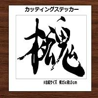 【④】オタ魂 メタルギアソリッド カッティング ステッカー (黒)