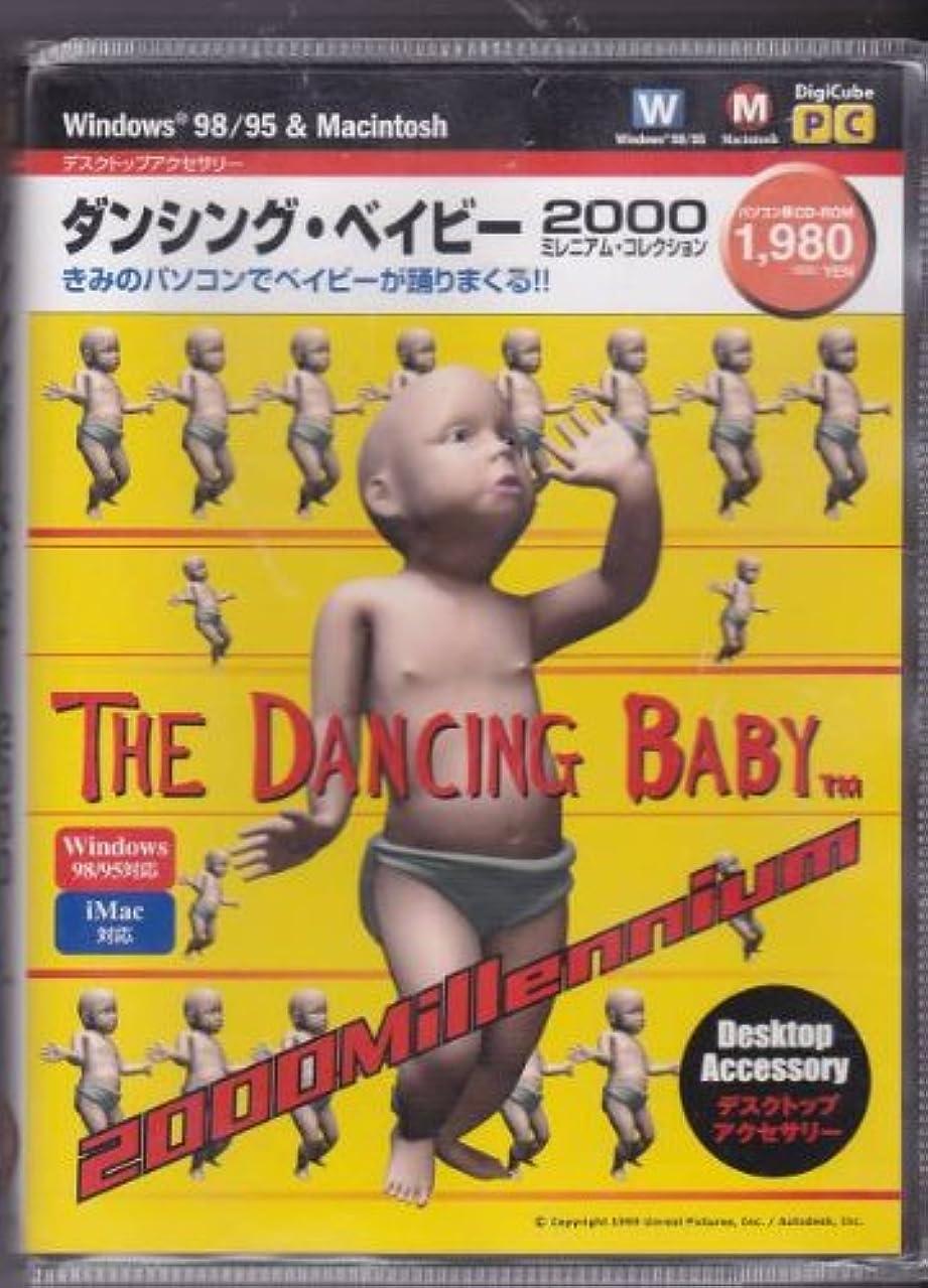 謝罪する肥沃なカジュアルダンシング ベイビー 2000 ミレニアム コレクション