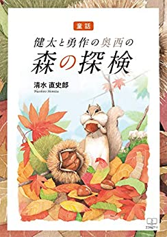 [清水 直史郎]の童話 健太と勇作の奥西の森の探検(22世紀アート)