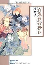 百鬼夜行抄 13 (ソノラマコミック文庫)