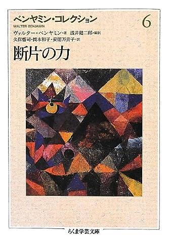 ベンヤミン・コレクション〈6〉断片の力 (ちくま学芸文庫)