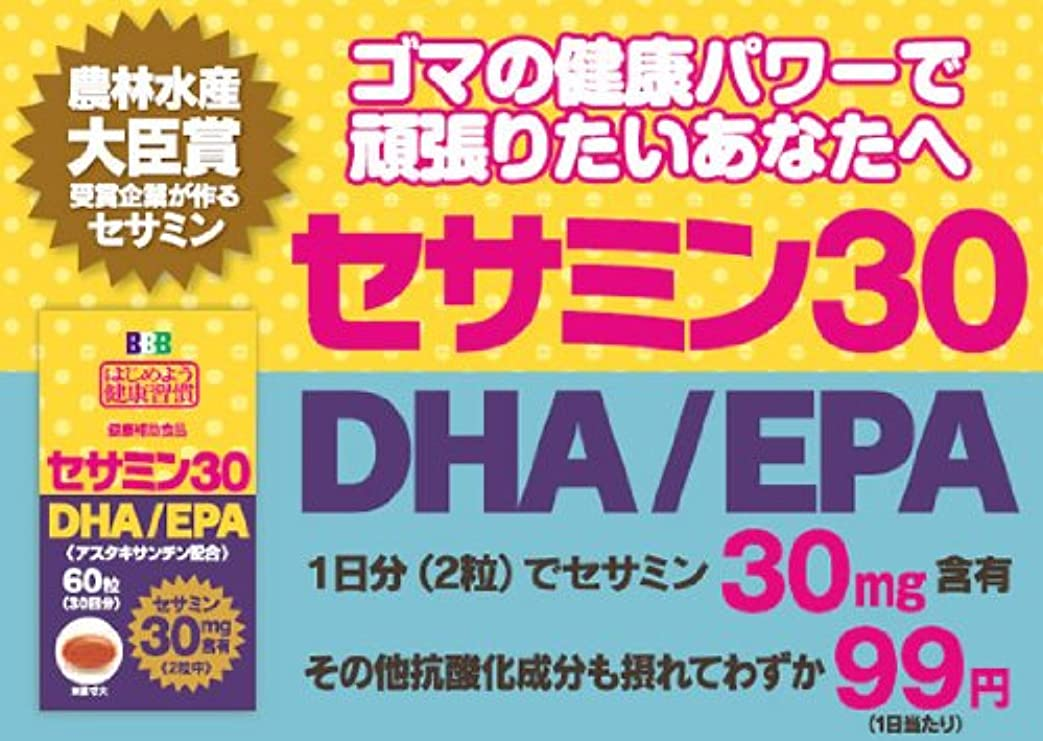 適度なイブ美容師スリービー セサミン30 DHA EPA アスタキサンチン配合 【30日分】 (60粒)