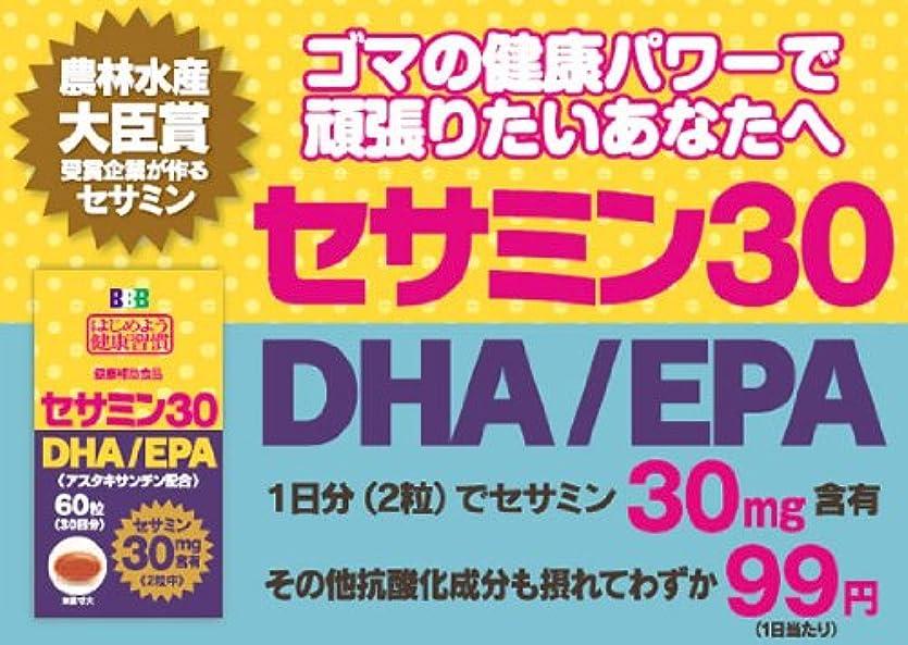 どこでもジャグリング精緻化スリービー セサミン30 DHA EPA アスタキサンチン配合 【30日分】 (60粒)