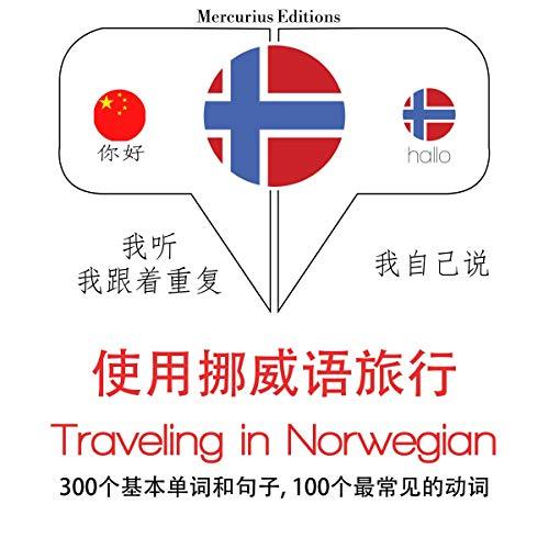 Traveling in Norwegian cover art