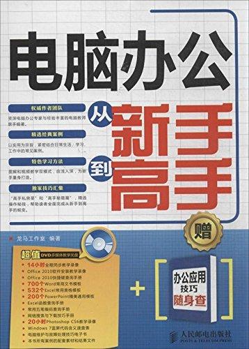 初心者からマスターまでのコンピュータオフィス(チェックするCDへのオフィスアプリケーションスキル+ CD付き)
