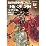 機動戦士ガンダム THE ORIGIN(18) (角川コミックス・エース)