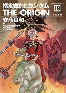 機動戦士ガンダム THE ORIGIN 18巻 表紙画像
