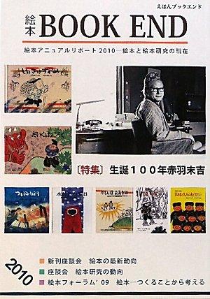 絵本ブックエンド〈2010〉特集 生誕100年赤羽末吉