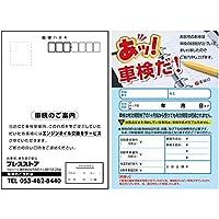 車検案内はがき 宛名面名入れ印刷 車検費用欄修正費無料 (200枚セット(1枚あたり15円))