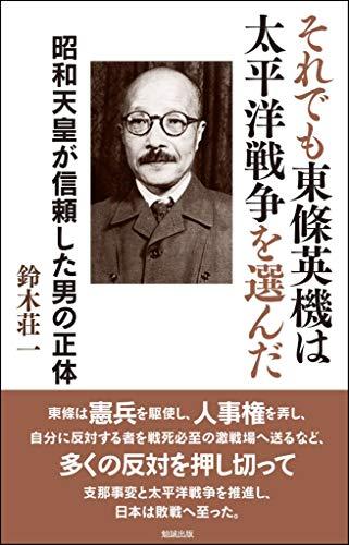 それでも東條英機は太平洋戦争を選んだ―昭和天皇が信頼した男の正体