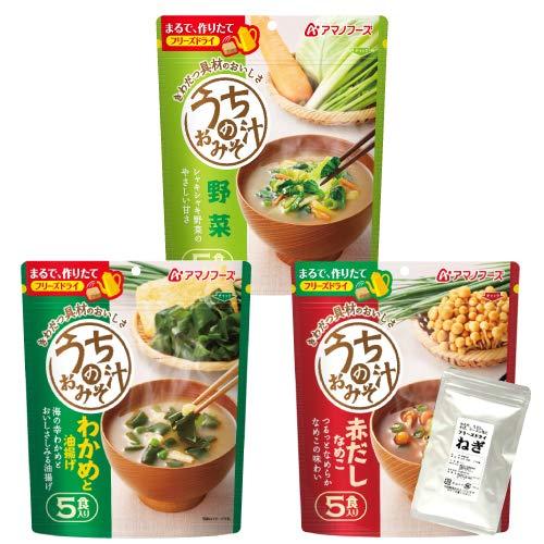 アマノフーズ フリーズドライ 味噌汁 ( わかめ 野菜 赤だしなめこ ) 3種類 30食 うちの おみそ汁 小袋ねぎ1袋 セット