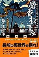 麝香ねずみ 長崎奉行所秘録 伊立重蔵事件帖 (文春文庫)