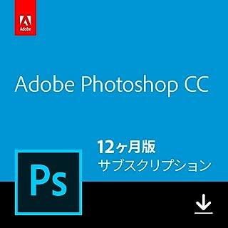 Adobe Photoshop CC 12か月版 Windows/Mac対応 オンラインコード版