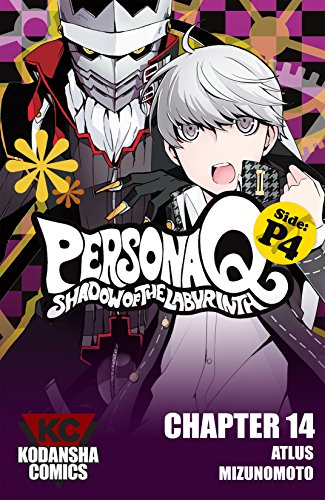 Persona Q: Shadow of the Labyrinth Side: P4 #14 (Persona Q: The Shadow of the Labyrinth) (English Edition)