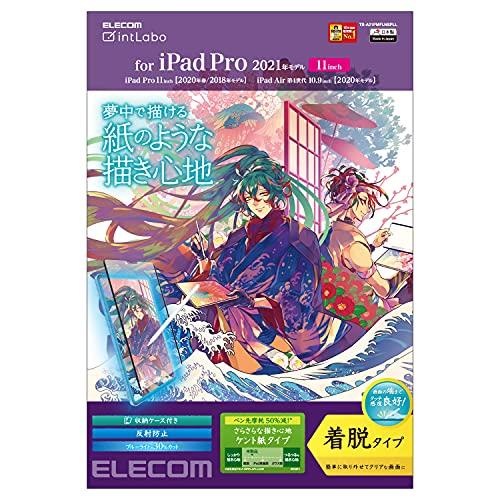 【リニューアル】 エレコム iPad Pro 11 第3世代 2021年 液晶保護フィルム ペーパーライク 反射防止 ケント...