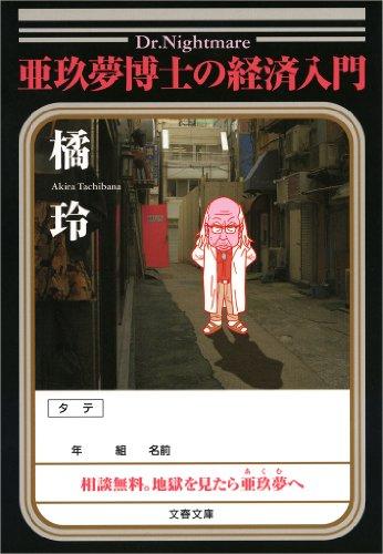 亜玖夢博士の経済入門 (文春文庫)