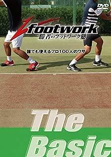 テニスフットワーク改善DVD Vfootwork The Basic
