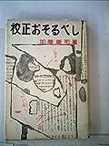 校正おそるべし (1959年)