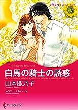 バージンラブセット vol.52 (ハーレクインコミックス)