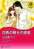 教師ヒロインセット vol.4 (ハーレクインコミックス)
