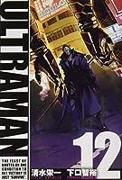 ULTRAMAN (12) 限定特装版 フィギュア付 (ヒーローズコミックス)