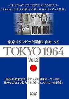 東京オリンピック TOKYO 1964 東京オリンピック開催に向かって 2 YZCV-8165 [DVD]