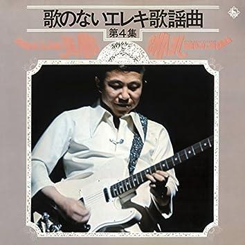 歌のないエレキ歌謡VOL.4(オリジナル:1972年)