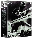 昭和ガメラ Blu-ray BOX 1[Blu-ray/ブルーレイ]